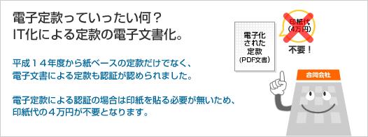 4万円節約!電子定款とは?